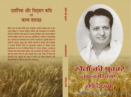 Seshendra-Sharma---Hindi-Kavitha---eBook