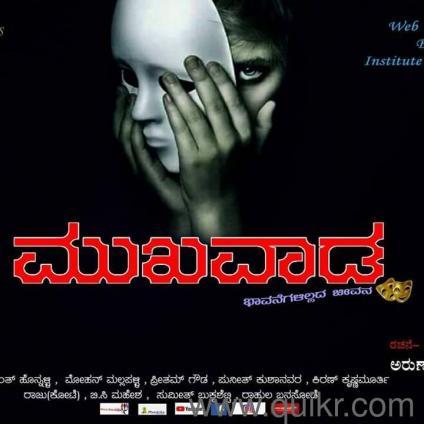 Kannada film auditions in Bangalore